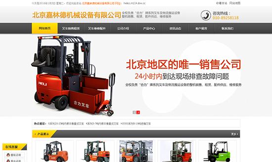 北京嘉林德机械设备有限公司