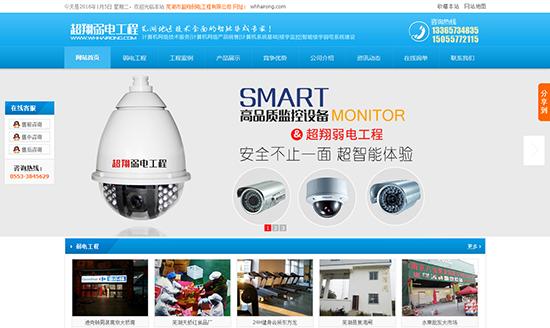 芜湖市超翔弱电工程有限公司