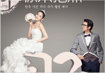 韩式婚纱官网